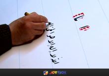 My Arabic Calligraphy